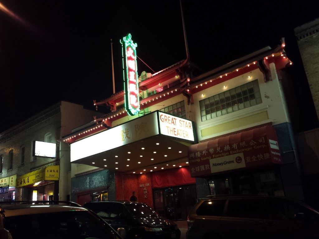 Nighttime at the Great Star Theater