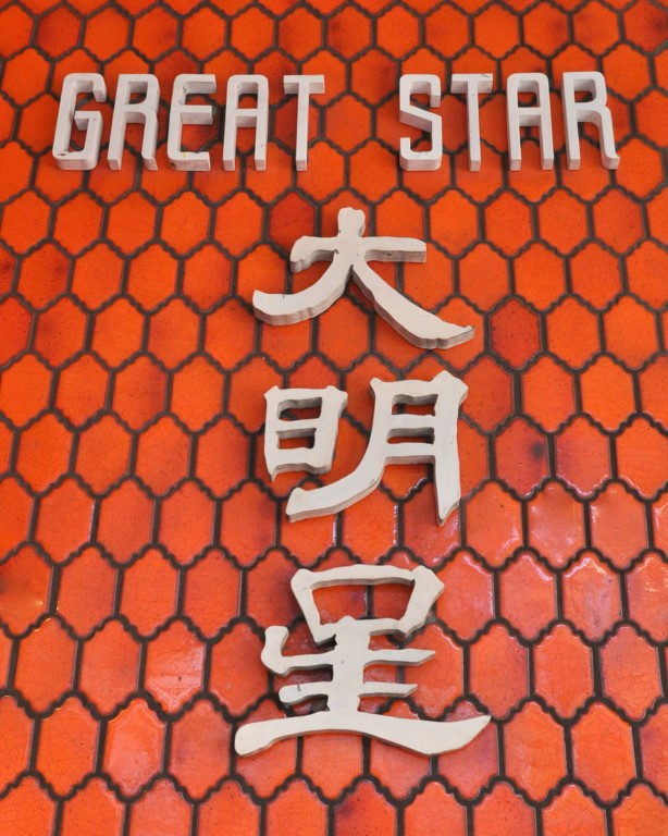 Logo of the Great Star Theater